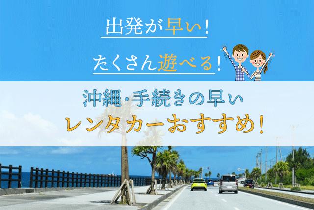 沖縄の出発が早いレンタカーおすすめ