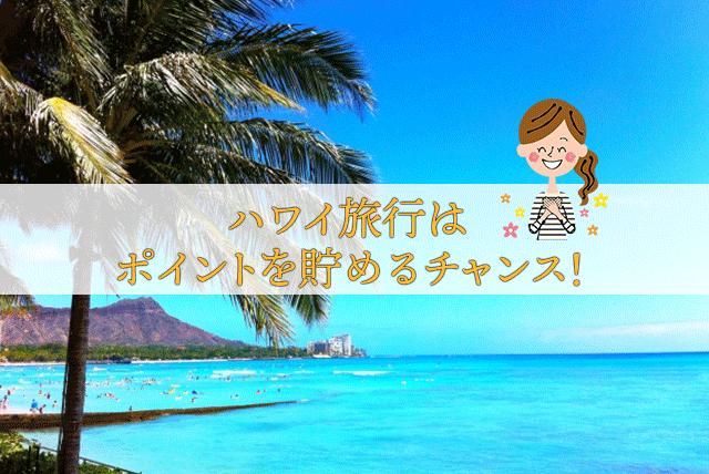 ハワイ旅行はポイントを貯めるチャンス